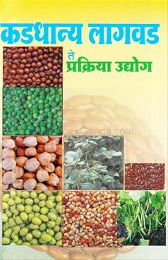 Kaddhanya Lagwad Te Prakriya Udyog