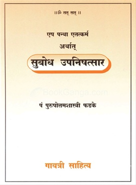 Subodh Upanishatsar
