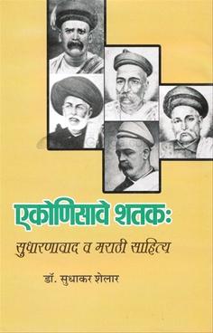 Ekonisave Shatak : Sudharanavad V Marathi Sahitya