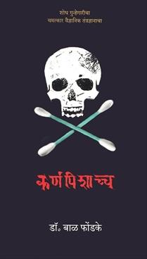 Karnapishachcha