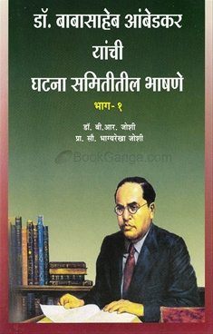 Dr. Babasaheb Yanchi Ghatana Samititil Bhashane Bhag 1
