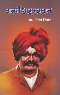 Rajashree Shahu Maharaj