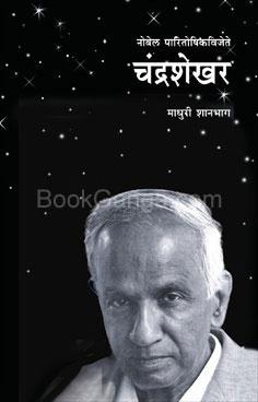 Nobel Paritoshik Vijete Chandrashekhar