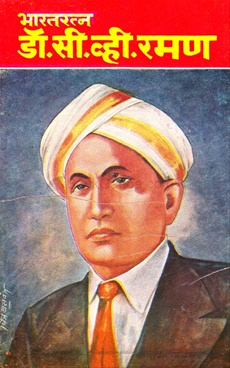 Bharatratn Dr. C. V. Raman