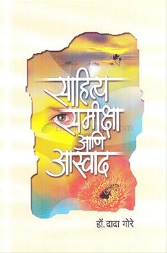 Sahitya Samiksha Aani Aaswad