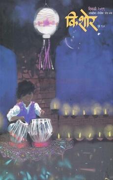 Kishor Diwali Ank 2019