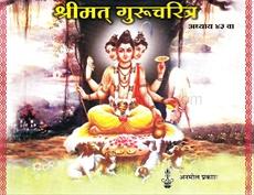 Shrimat Gurucharitra (Adhyay 43 Va)