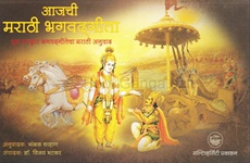 Ajachi Marathi ShriBhagvadgita