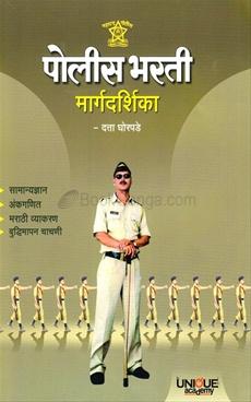 Police Bharati Margdarshika