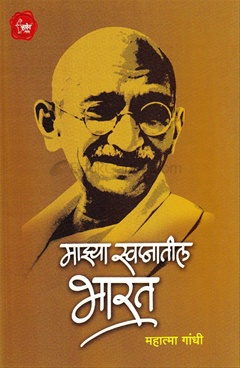 Majhya Swapnatil Bharat