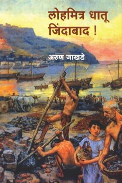 Lohamitra Dhatu Jindabad