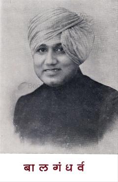Balgandharv ( Hardcover )