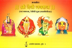 Shri Devi Navaratra