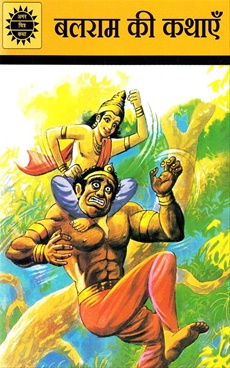 Balarama Ki Kathaye