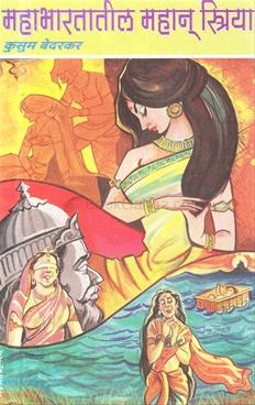Mahabhartatil Mahan Striya