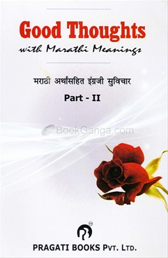 Good Thoughts with Marathi Meanings Part 2