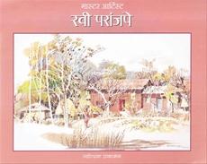 Master Aartist Ravi Paranjape