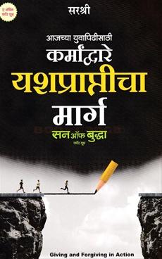 Karmadware Yashaprapticha Marg