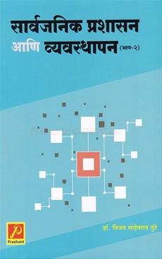 Sarvajanik Prashasan Ani Vyavasthapan Bhag - 2