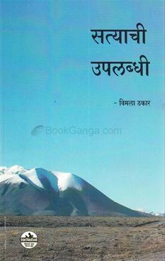 Satyachi Uplabdhi