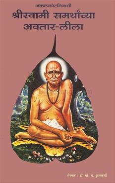 Shreeswami Samarthanchya Avatar Leela