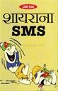 शायराना SMS