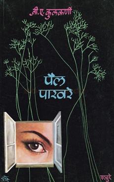 Pailpakhare
