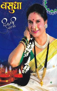 Vasudha 2016