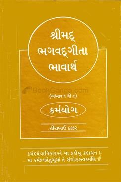 Shrimad Bhagavadgita Bhavarth