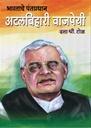 भारताचे पंतप्रधान अटल बिहारी वाजपेयी