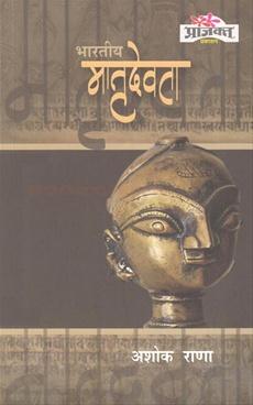 Bhartiy Matrudevta