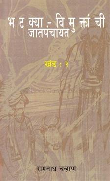 Bhatakya Vimuktanchi Jatpanchayat : Khand 2