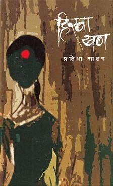 Hirava Khan