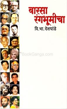 Warasa Rangbhumicha
