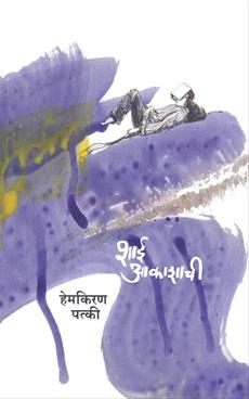 Shai Akashachi