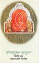 श्रीमन्मुद्गल महापुराण : द्वितीय स्कंध