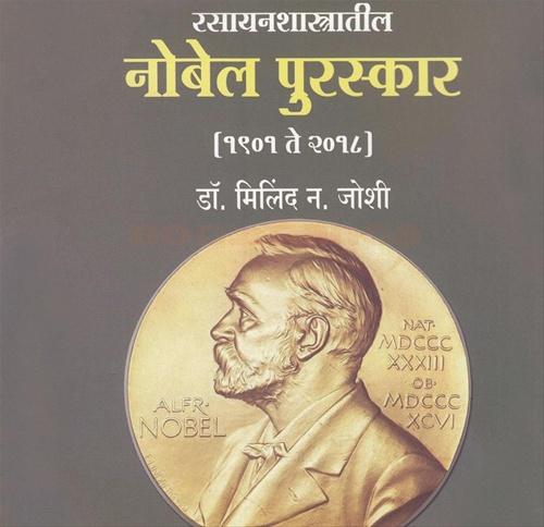 रसायनशास्त्रातील नोबेल पुरस्कार (१९०१ ते २०१८)