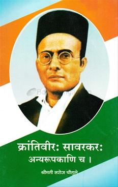 Krantiveerha Savarkarha Anyarupakani Cha
