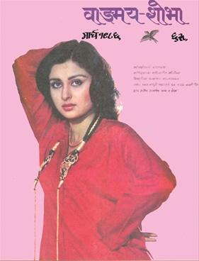 वाङ्मय शोभा ( मार्च १९८६ )