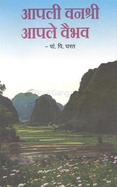 Apali Vanashree Apale Vaibhav