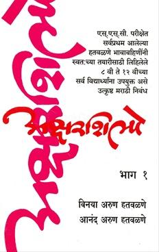 Aksharshilpe (Bhag 1)