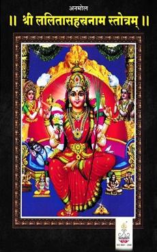 Shri Lalitasahastranam Stotram