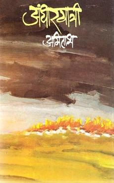 Andharyatri