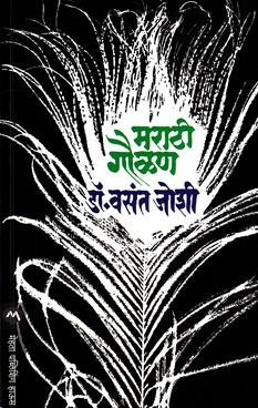 Marathi Goulan