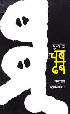 Punyanada Chabdhab