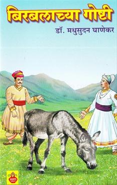 Birbalachya Goshti