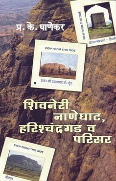 Shivneri, Naneghat Harishchandragad V Parisar