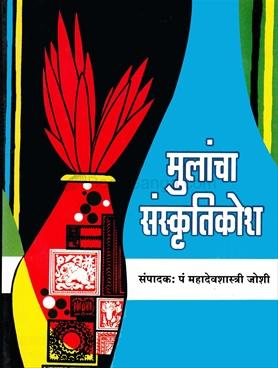 Sanskrutikosh Khand 2