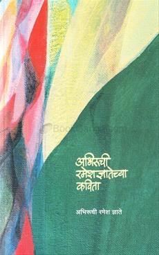 Abhiruchi Ramesh Dnyatechya Kavita