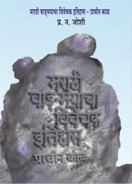 Marathi Vadmayacha Vivechak Itihas Prachin Kal